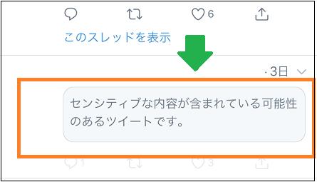 twitter センシティブ な 内容 表示 する 方法