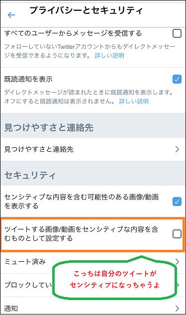 センシティブ 解除 twitter