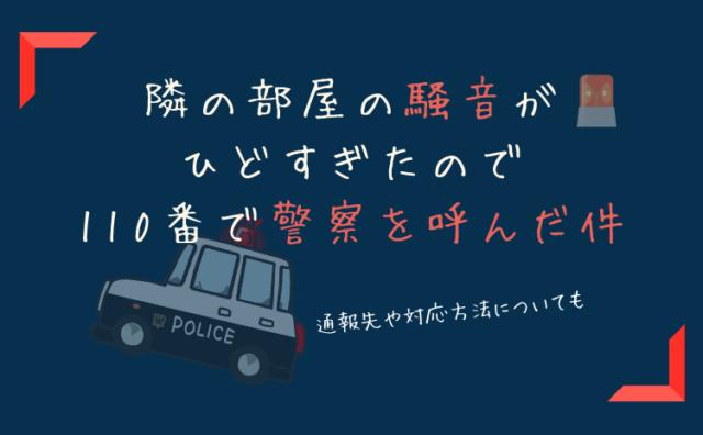 騒音 警察 アパート