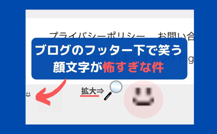 Wordpress ブログのフッター下で笑う顔文字の正体とその削除方法 原因はjetpackの設定 いかせんもあんすぁ